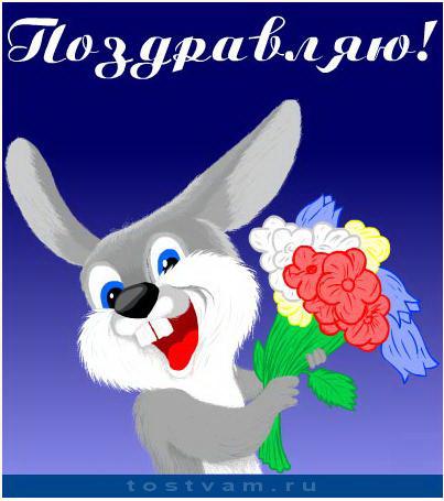 http://tostvam.ru/postcards/ubilei/cards/ubilei6.jpg
